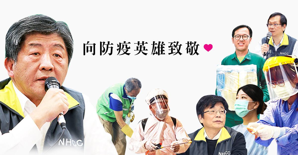 謝謝你們!向台灣防疫英雄致敬