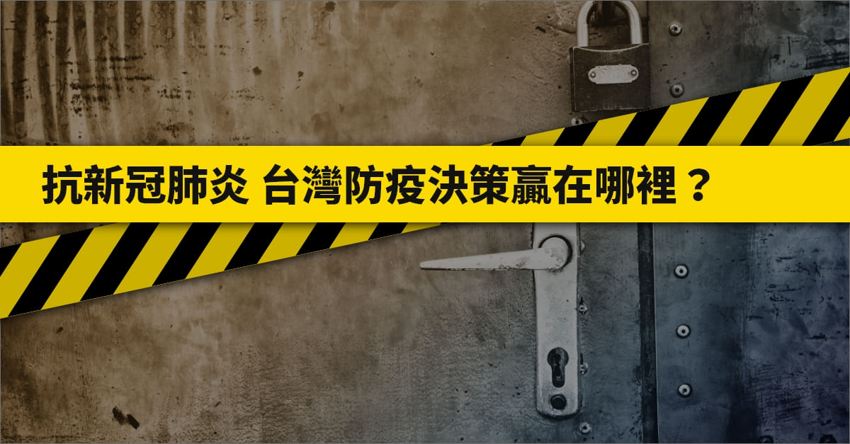抗新冠肺炎 台灣防疫決策贏在哪裡?