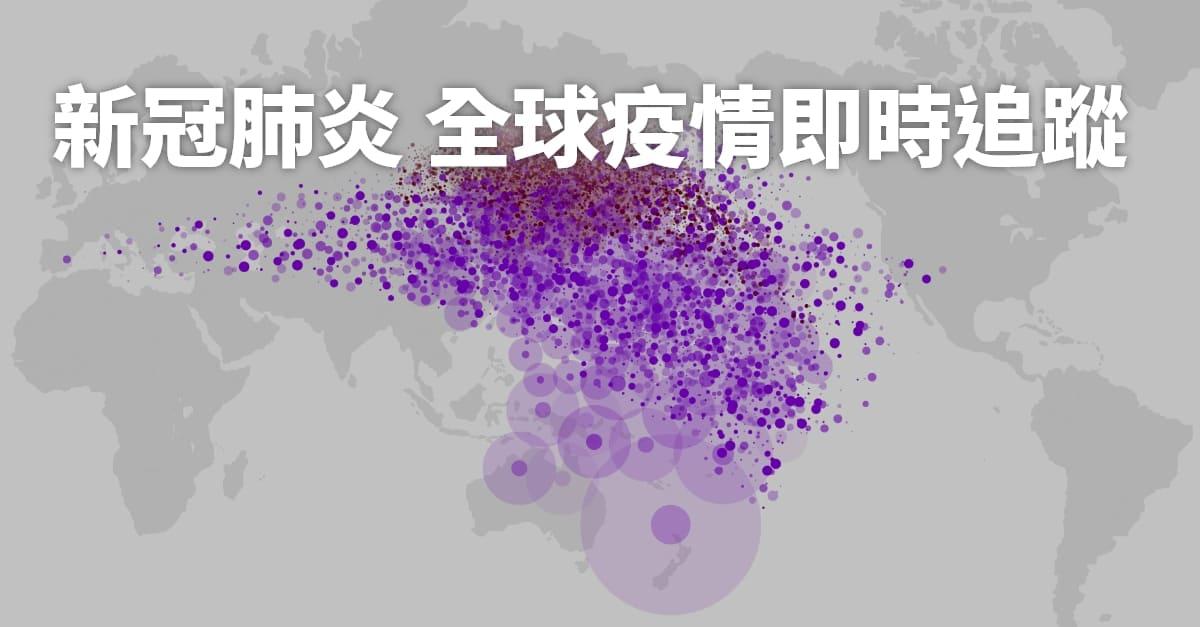 【互動地圖】新冠肺炎 全球疫情即時追蹤