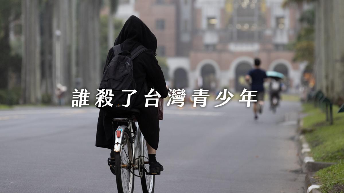 憂鬱世代:誰殺了台灣青少年
