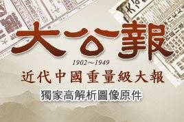 歷史巨流 鑑照大時代!