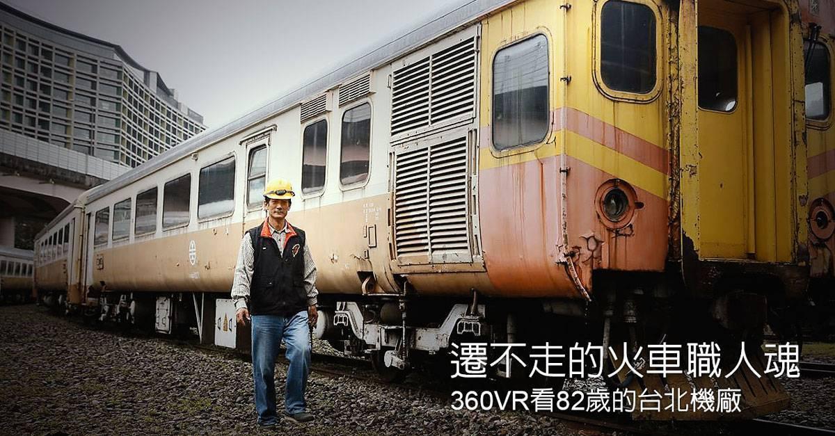 taipei-railway