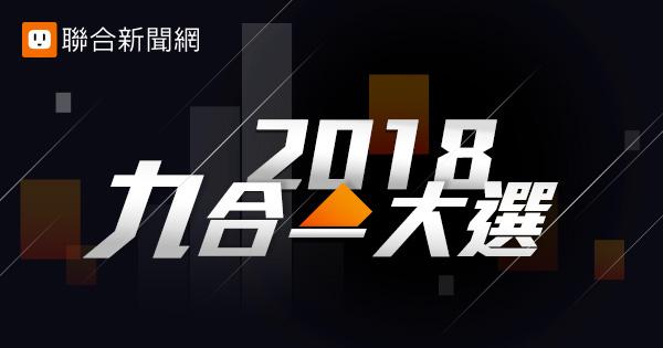 2018九合一選舉